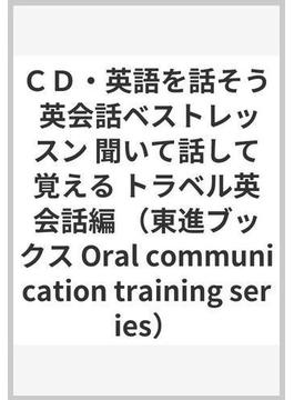 CD・英語を話そう 英会話ベストレッスン 聞いて話して覚える トラベル英会話編