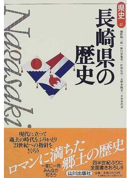 長崎県の歴史