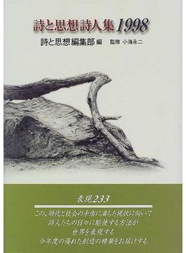 詩と思想詩人集 1998年
