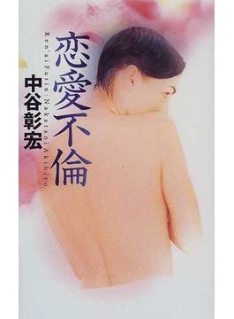 恋愛不倫 恋愛小説 6