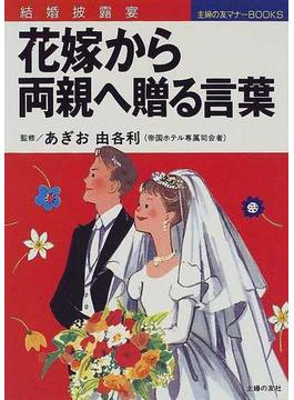 花嫁から両親へ贈る言葉 結婚披露宴