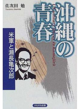 沖縄の青春 米軍と瀬長亀次郎