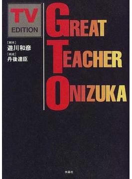 GTO Great teacher Onizuka TV edition