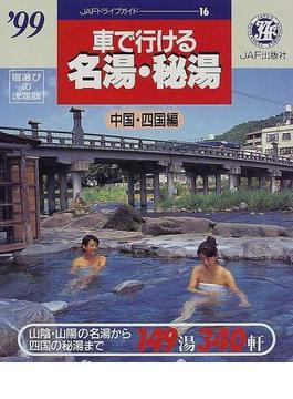 車で行ける名湯・秘湯 '99中国・四国編