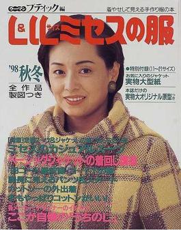 L&LLサイズミセスの服 '98秋冬