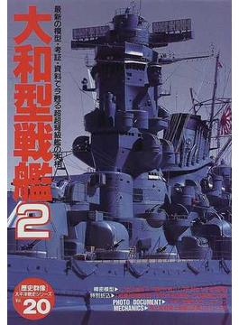 大和型戦艦 2