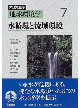 岩波講座地球環境学 7 水循環と流域環境