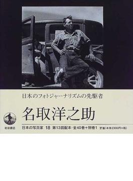 日本の写真家 18 名取洋之助