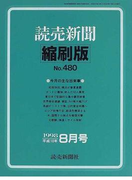 読売新聞縮刷版 1998 8