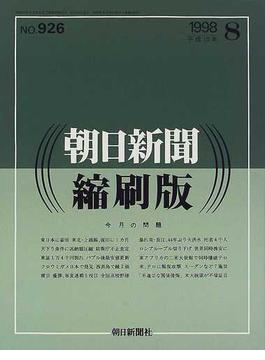 朝日新聞縮刷版 1998 8