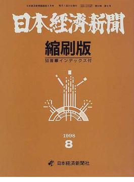 日本経済新聞縮刷版 1998 8