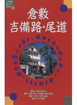 倉敷・吉備路・尾道 改訂6版