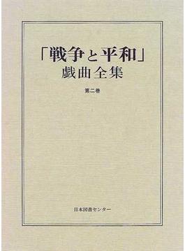 「戦争と平和」戯曲全集 第2巻