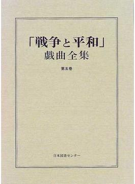 「戦争と平和」戯曲全集 第5巻