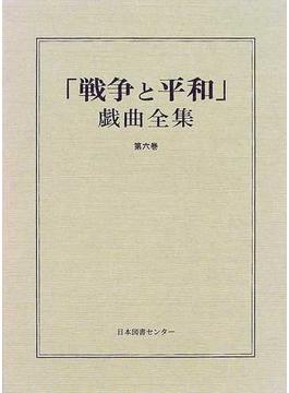 「戦争と平和」戯曲全集 第6巻