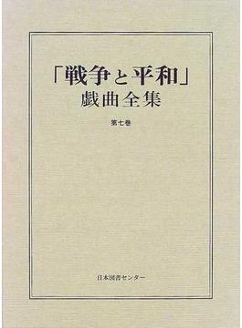 「戦争と平和」戯曲全集 第7巻
