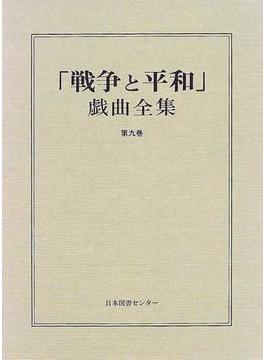 「戦争と平和」戯曲全集 第9巻
