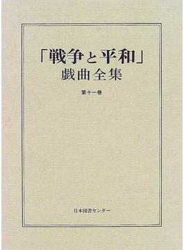 「戦争と平和」戯曲全集 第11巻