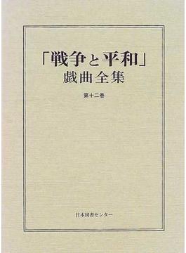 「戦争と平和」戯曲全集 第12巻