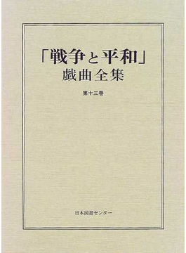 「戦争と平和」戯曲全集 第13巻