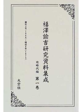 福沢諭吉研究資料集成 影印 同時代編第1巻 慶応4年(1868)〜明治8年(1875)