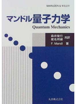 マンドル量子力学