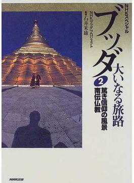 ブッダ大いなる旅路 2 篤き信仰の風景 南伝仏教(NHKスペシャル)