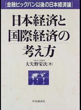 日本経済と国際経済の考え方 金融ビッグバン以後の日本経済論