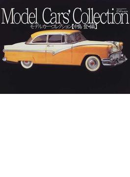 モデルカー・コレクション