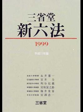 三省堂新六法 1999