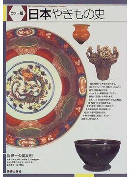 日本やきもの史 カラー版