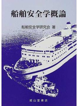 船舶安全学概論