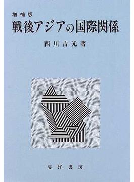 戦後アジアの国際関係 増補版