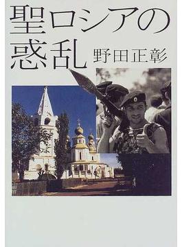 聖ロシアの惑乱