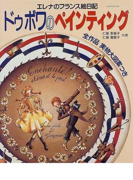 ドゥボワのペインティング エレナのフランス絵日記