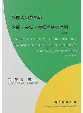 外国人のための入国・在留・登録手続の手引 和英対訳 5訂版