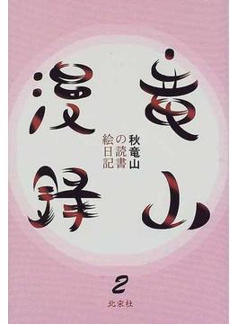竜山漫録 秋竜山の読書絵日記 2