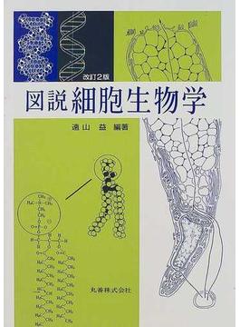 図説細胞生物学 改訂2版
