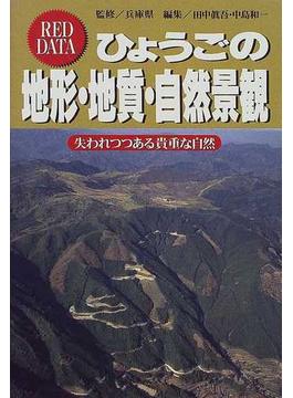 ひょうごの地形・地質・自然景観 失われつつある貴重な自然 レッドデータ