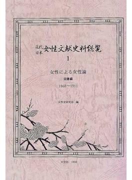 近代日本女性文献史料総覧 復刻 1 女性による女性論 図書編1868〜1911