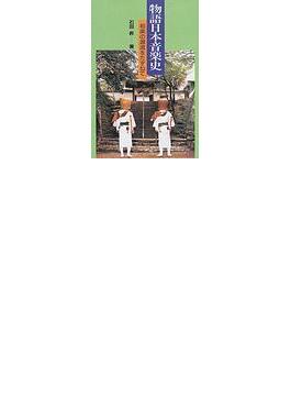 物語日本音楽史 和楽の源流をたずねて