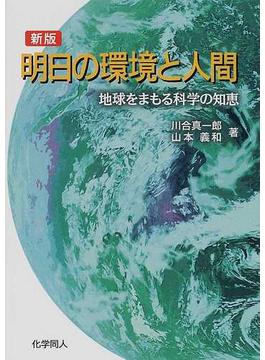 明日の環境と人間 地球をまもる科学の知恵 新版