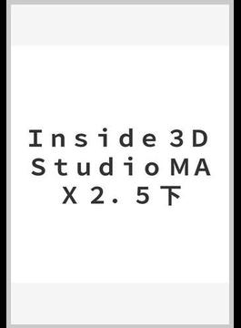Inside 3D Studio MAX 2.5 下