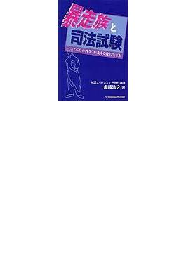 """暴走族と司法試験 """"不良の哲学""""が支える俺の生き方"""