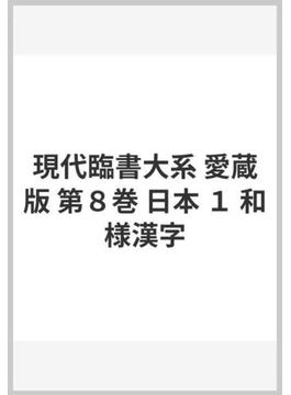 現代臨書大系 愛蔵版 第8巻 日本 1 和様漢字