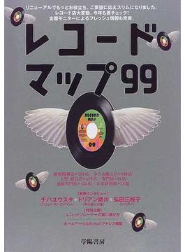 レコードマップ '99