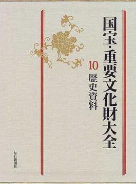国宝・重要文化財大全 10 歴史資料