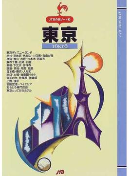 東京 改訂2版
