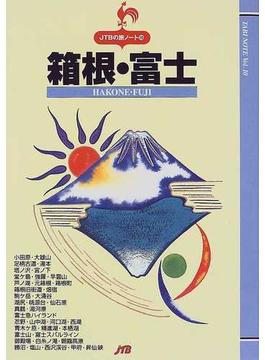 箱根・富士 改訂2版