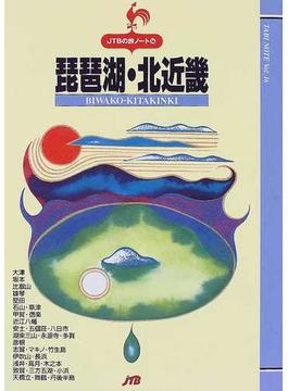 琵琶湖・北近畿 改訂2版